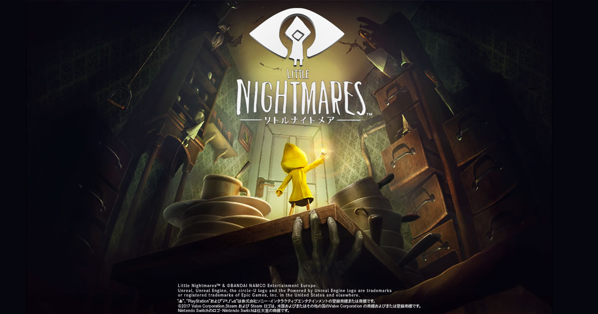 LITTLE NIGHTMARES-リトルナイトメア- | バンダイナムコ ...