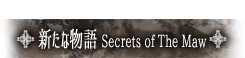 新たな物語 Secrets of The Maw